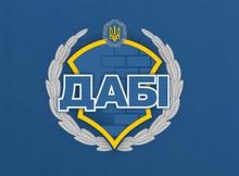 Пресс служба ГАСИ Украины
